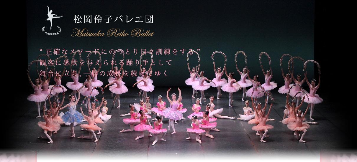 松岡伶子バレエ団 まつおかれいこバレエ団 名古屋 愛知 岐阜 三重