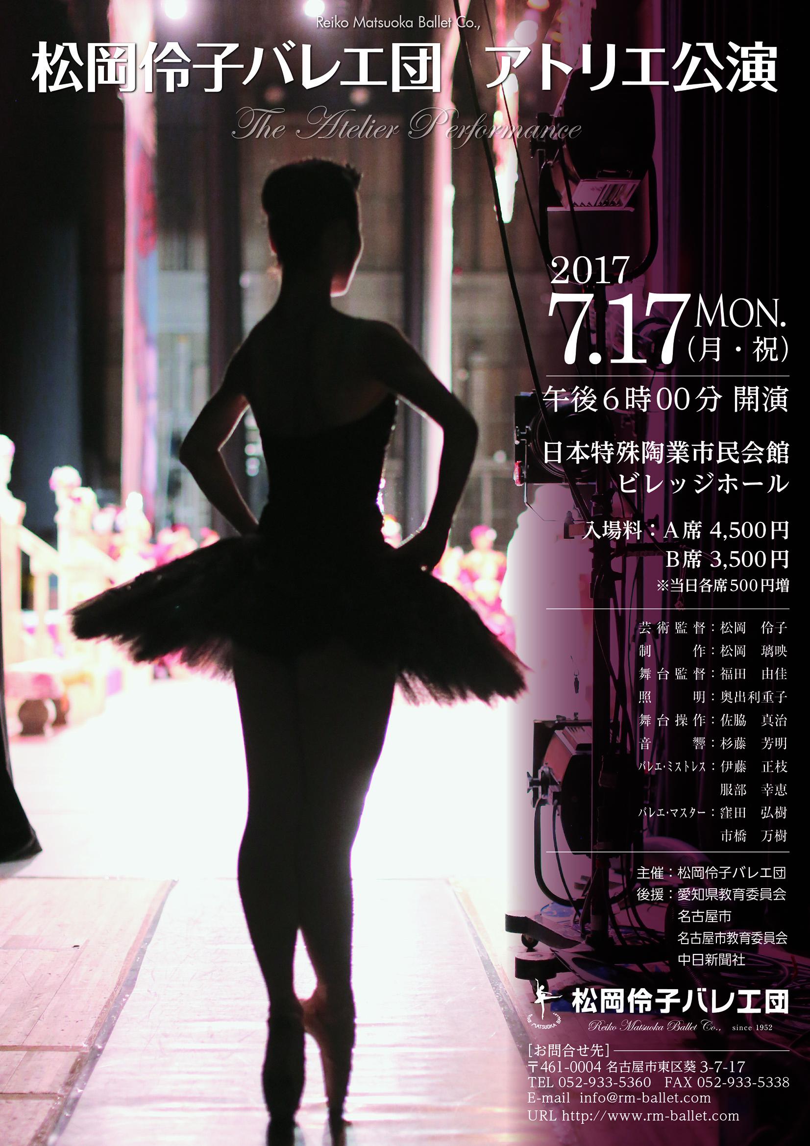松岡伶子バレエ団アトリエ公演
