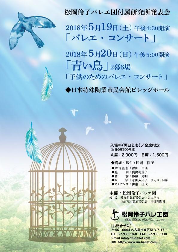松岡伶子バレエ団付属研究所発表会